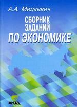 Сборник заданий по экономике