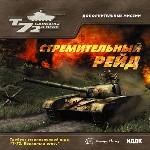 Т-72. Балканы в огне. Стремительный рейд