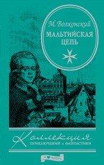 Мальтийская цепь: роман