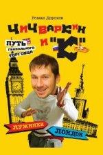"""Чичваркин и """" К"""" . Лужники - Лондон, или Путь гениального торговца"""