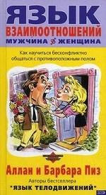 Язык взаимоотношений мужчина - женщина