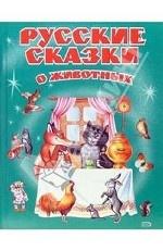 Русские сказки о животных (ст. изд.)