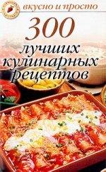 Вкусно и просто.300 лучших кулинарных рецептов