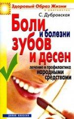 ЗОЖиД.Боли и болезни зубов и десен.Лечение и профилактика народными средствами