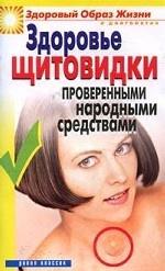 """Здоровье """" щитовидки"""" проверенными народными средствами"""