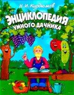 Обложка книги Энциклопедия умного дачника