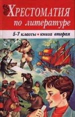 Хрестоматия 5-7кл Кн. 2