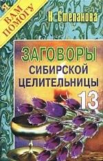 Заговоры сибирской целительницы - 13