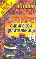 Заговоры сибирской целительницы - 14