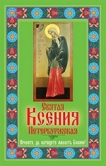 Святая Ксения Петербуржская