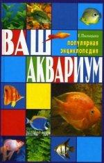 Ваш аквариум.Популярная энциклопедия(32 цвет.вклейки)