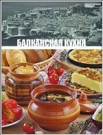 Балканская кухня. Том 18
