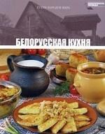Белорусская кухня. Том 23