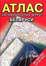 Атлас автомобильных дорог Беларуси 1: 500000
