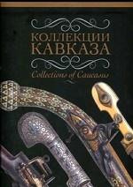 Коллекции Кавказа.Оружие