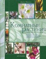 Комнатные растения: Энциклопедия (пружина)