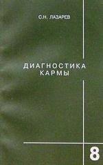 Сергей Лазарев. Диагностика кармы. Книга 8