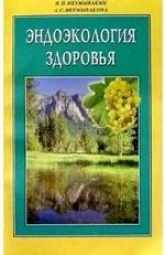 Эндоэкология здоровья (мяг, зеленая)