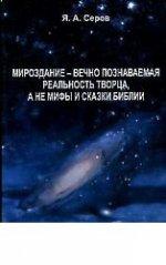 Мироздание - вечно познаваемая реальность творца, а не мифы и сказки библии