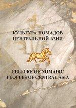 Культура номадов Центральной Азии