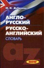 Англо-русский / русско-английский словарь. 30000 слов