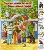 Первые книги малыша.В зоопарке