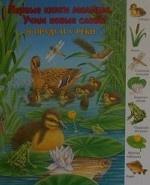 Первые книги малыша.В пруду и у реки