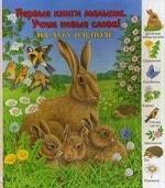 Первые книги малыша.На лугу и в поле