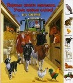 Первые книги малыша.На ферме