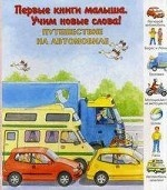 Первые книги малыша.Путешествие на автомобиле