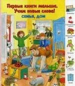 Первые книги малыша.Семья,дом