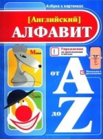 Английский алфавит. Азбука в картинках