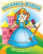 Скачать Принцессы. Водная книжка-раскраска бесплатно