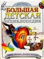 Большая детская энциклопедия. 5000 событий, фактов