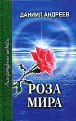 ЛитератШедевры.Андреев.Роза Мира.Т.2