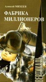 Мужская проза.Фабрика миллионеров