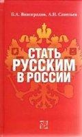 Стать русским в России