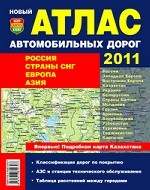 Новый атлас автомобильных дорог 2011: Россия, страны СНГ, Европа, Азия