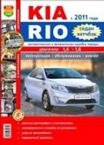 Я ремонтирую сам.Автомобили Kia Rio с 2011 г.Седан,хетчбэк. Экспл,обслуживание,ремонт
