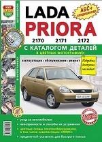 Автомобили Lada Priora. Эксплуатация, обслуживание, ремонт