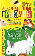 КдВС(обл).Декоративные грызуны