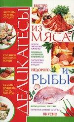 КдВС(обл).Деликатесы из мяса и рыбы