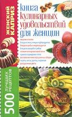 КдВС(обл).Книга кулинарных удовольствий для женщин.500 лучших рецептов