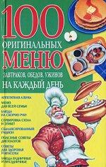 КдВС(тв).100 оригинальных меню завтраков,обедов,ужинов на каждый день