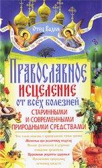КдВС(тв).Православное исцеление от всех болезней старинными и современными природными средствами