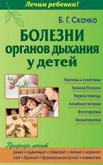 Борис Скачко. Болезни органов дыхания у детей
