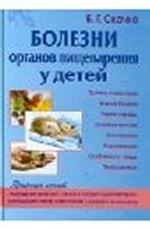 Марина Ивановна Цветаева. Болезни органов пищеварения у детей 150x229