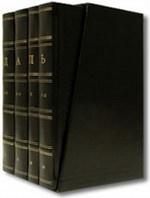 Толковый словарь живого великорусского языка (подарочный комплект из 4 книг)