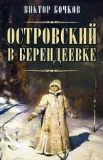 Виктор Бочков. Островский в Берендеевке