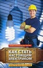 Как стать настоящим электриком